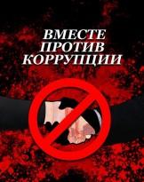 мы против коррупции.jpg